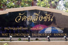 Ta-Ling-Chan Floating Market – Memories of a Klong