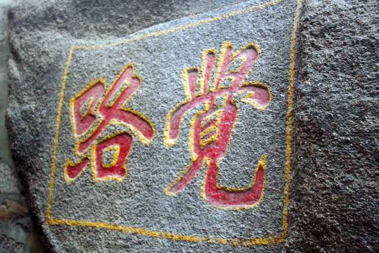 Chinese ideograms in a Macau's stone