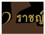 logo_prat_rajapruek