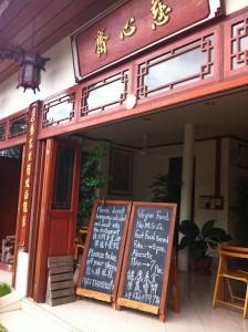 The restaurant entrance
